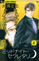 Midnight Secretary, Vol. 04 (Midnight Secretary, #4)