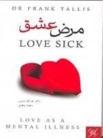 مرض عشق: آیا عشق یک بیماری روانی است؟