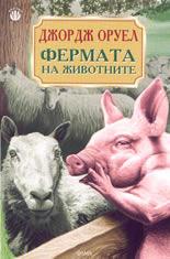 Фермата на животните by George Orwell