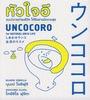 หัวใจอึ Uncocoro for Natural Unco Life