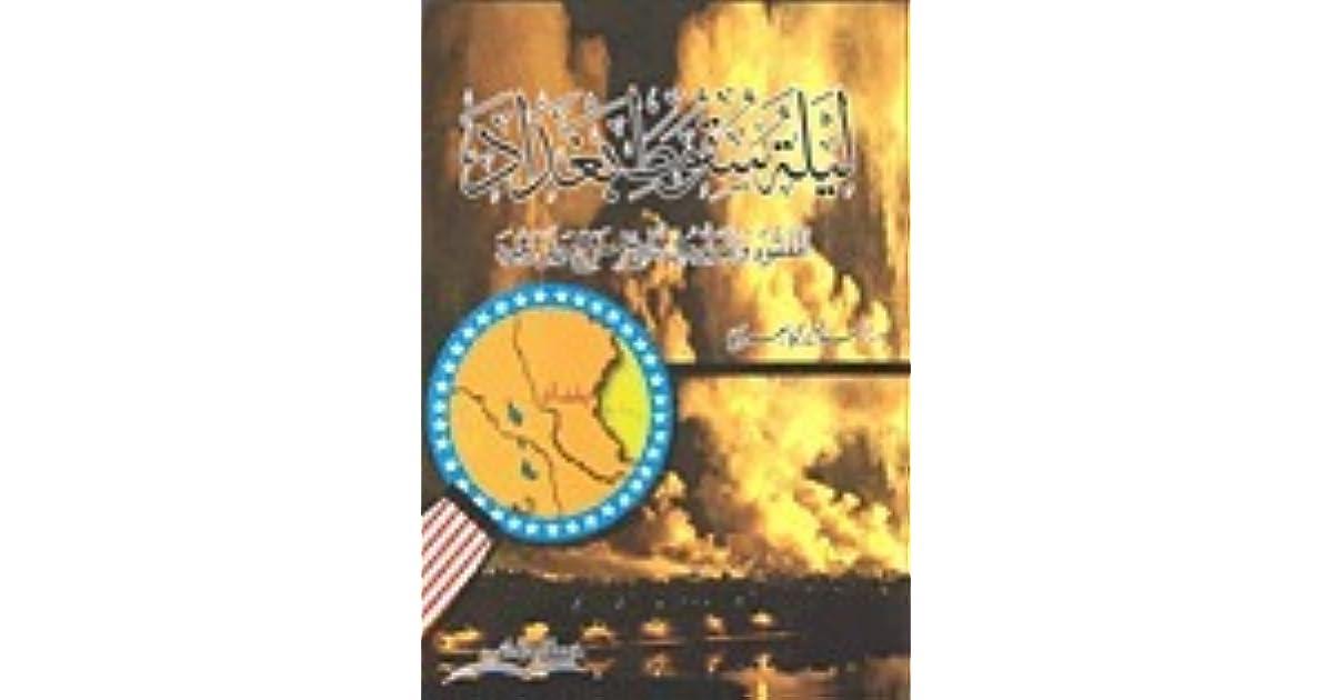 ليلة سقوط بغداد أحمد خيري العمري