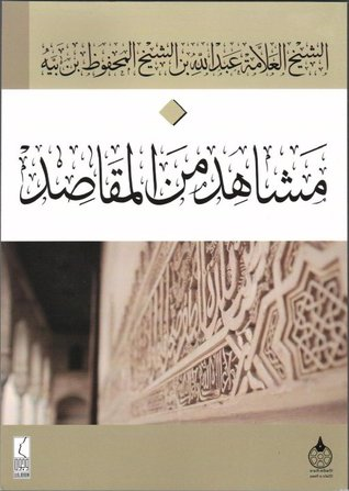 تحميل كتاب مشاهد من المقاصد pdf