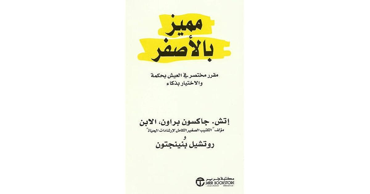 كتاب مميز بالأصفر pdf تحميل
