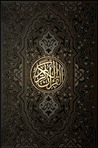 Qurʾan / القرآن الكريم