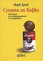 Супата на Кафка