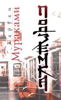 Подземка by Haruki Murakami