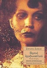 Περσινή αρραβωνιαστικιά Ζυράννα Ζατέλη, Zyranna Zateli