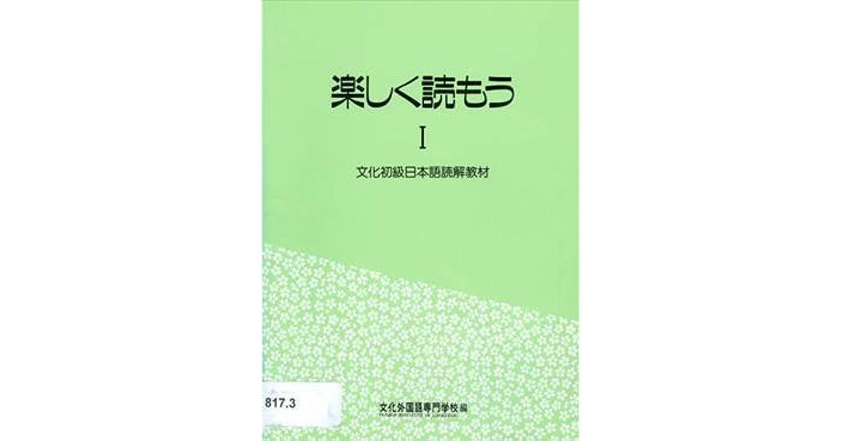 Shin Bunka Soukyuu Nihongo Pdf Download atrezzi cultura gioki coreldraw secondlife