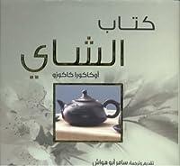 كتاب الشاي