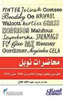 محاضرات نوبل : المكرمون بالفوز بجائزة الأدب من عام 1986 حتى 2005