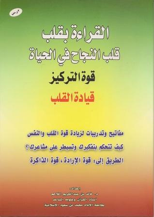 كتاب قوة الإرادة جون تيرني pdf