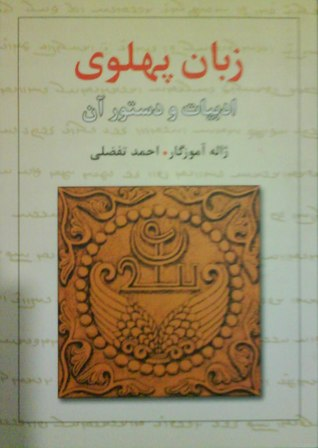 زبان پهلوي: ادبيات و دستور آن