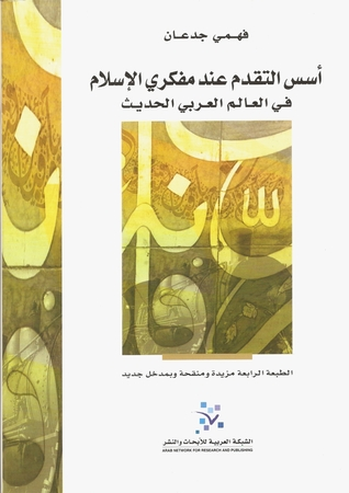 أسس التقدم عند مفكري الإسلام في العالم العربي الحديث