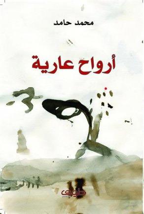 ffb1cc459 أرواح عارية by محمد حامد
