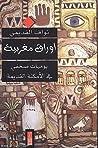 تحميل كتاب أوراق مغربية  يوميات صحفي  في الأمكنة القديمة pdf