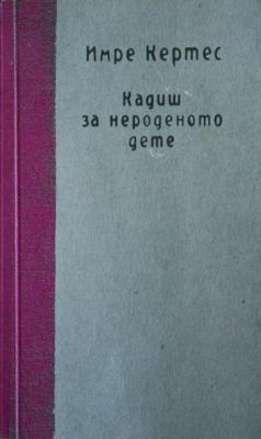 Кадиш за нероденото дете by Imre Kertész