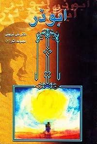 ابوذر - مجموعه آثار ۳