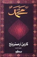 محمد - صلى الله عليه وسلم