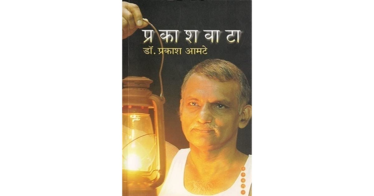 PRAKASHVATA BOOK EBOOK DOWNLOAD
