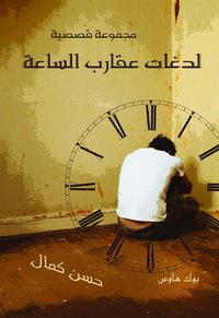 لدغات عقارب الساعة by حسن كمال
