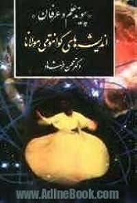 انديشههای كوانتومی مولانا