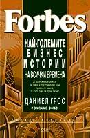 Forbes: Най-големите бизнес истории на всички времена