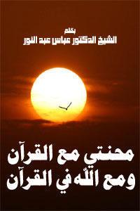 محنتي مع القرآن ومع الله في القرآن