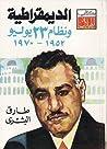 الديمقراطية ونظام 23 يوليو by طارق البشري