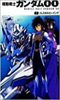 Gundam 00 Lite Novel 1