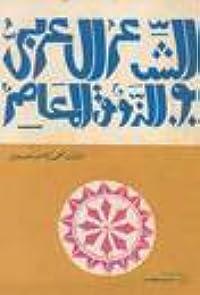 الشعر العربي والذوق المعاصر