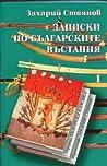 Записки по българските въстания. Книга първа