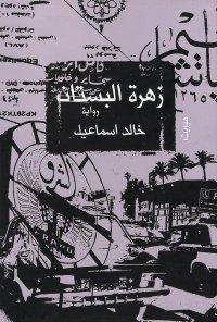 Image result for زهرة البستان خالد إسماعيل