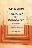 the schopenhauer cure Encuentra the schopenhauer cure de irvin d yalom (isbn: 9780060938109) en amazon envíos gratis a partir de 19.
