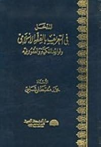 المدخل في التعريف بالفقه الإسلامي