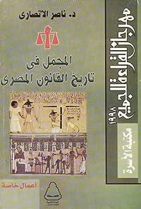 المجمل في تاريخ القانون المصري