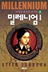 Review ebook 밀레니엄 1 상: 여자를 증오한 남자들 (Millennium 1: Phase Millennium: The men hate women) by Stieg Larsson