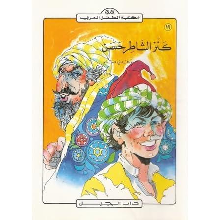 كنز الشاطر حسن By مجدي صابر