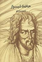 حافظ شیراز