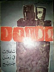 كتاب النضج pdf