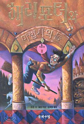 해리 포터와 마법사의 돌 2