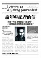 給年輕記者的信