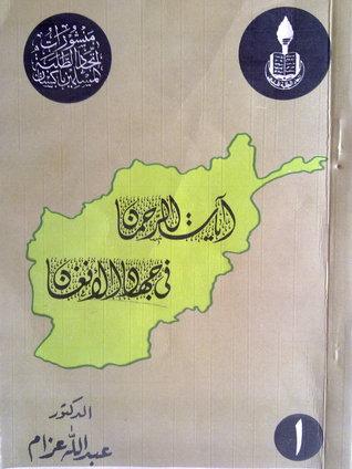 آيات الرحمان في جهاد الأفغان