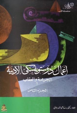 8 أعمال دوستويفسكي الأدبية : الجريمة والعقاب 1 ـ المجلد