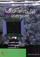 9 أعمال دوستويفسكي الأدبية: الجريمة والعقاب 2 ـ المجلد