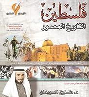 كتاب فلسطين التاريخ المصور pdf