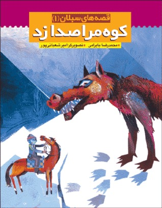 كتاب ومحياي pdf