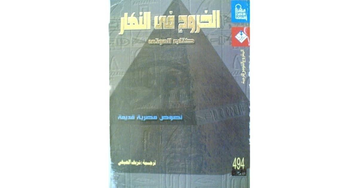 الخروج في النهار كتاب الموتى pdf