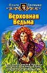 Верховная Ведьма (Белорийский цикл о ведьме Вольхе, #3)