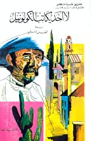 gabriel garcia marquez no one writes to the colonel Buy no one writes to the colonel by gabriel garcia marquez from amazon's fiction books store everyday low prices on a huge range of new releases and classic fiction.