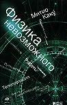 Физика невозможного by Michio Kaku